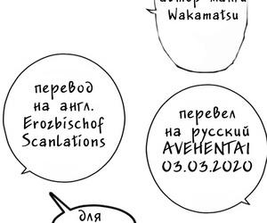 Wakamatsu Kitakubu no Amayadori Russian AVEHENTAI