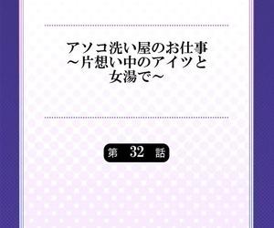 Toyo Asoko Araiya no Oshigoto ~Kataomoichuu no Aitsu to Onnayu de~ 32