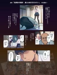 Kisei Toukyoku Richard Bahman Houkago Dairizuma 2 Boku no Kanojo wa Chichioya ni Tanetsuke Sarete Iru