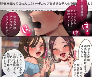 Seiheki Dab hand KanaRomaji daikiraina papa katsu joshi picayune mitsugi dorei ni ochita boku koupen