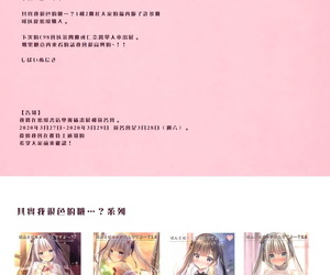 C97 Aroma Concourse Shibainu Niki Honto wa Ecchi nan desu yo...? 3 Chinese 無邪気漢化組
