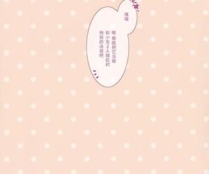 C90 measure against Sumii Kanojo ga Mizugi ni Kigaetara... Chinese 脸肿汉化组