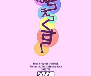 Shirokurousa Sugiyuu Patche-x! Touhou Project English desudesu Digital