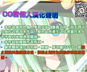 Reverse Noise Yamu Shizuka na Yoru ni Futarikiri Touhou Project Chinese oo君個人漢化 Digital