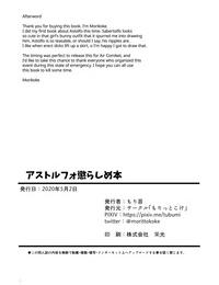 Morittokoke Morikoke Astolfo Korashime Hon - Teasing Astolfo Fate/Apocrypha English =TLL + mrwayne= Colorized Digital