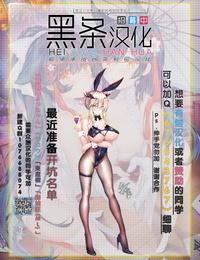 Motchie Cosplay Shichae Canopri Comic 2012-01 Vol. 15 Chinese 黑条汉化 Digital