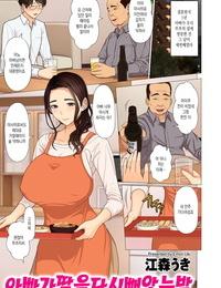 Emori Uki Chichi ga Musume o Netori Kaesu Yoru - 아빠가 딸을 다시 빼앗는 밤 COMIC KURiBERON DUMA 2020-11 Vol. 23 Korean