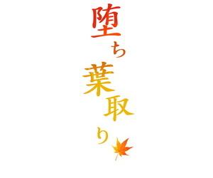Small Marron Asakura Kukuri Ochiba Tori - 타락잎잡기 Korean - part 3