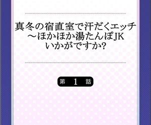 Mizushima Sorahiko Mafuyu no Shukuchoku-shitsu de Asedaku Ecchi ~ Hokahoka Yutanpo JK Ikagadesu ka? 1