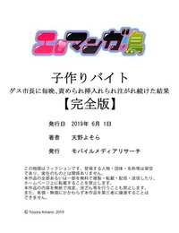 Amano Yosora Kotsukuri Baito ~ Gesu Shichou ni Maiban- Seme rare Sounyuu re rare Sosogare Tsuzuketa Kekka Kanzenban - part 7