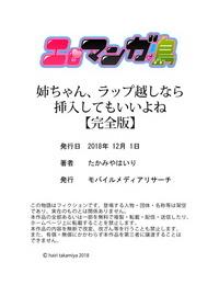 Takamiya Hairi Neechan- Wrap Goshinara Sounyuu shite moii yone Kanzenban - part 7