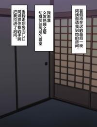 Houkago Inokorigumi Nishida Megane Kano mama ga H sugiru Chinese 新桥月白日语社 - part 2