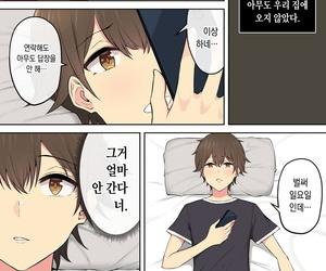 Nori5rou Imaizumin-chi wa Douyara Gal no Tamariba ni Natteru Rashii 3 - 이마이즈미네 집은 아무래도 갸루의 아지트가 된 모양이다 3 Korean - part 2
