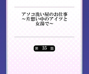 Toyo Asoko Araiya no Oshigoto ~Kataomoichuu no Aitsu to Onnayu de~ 35