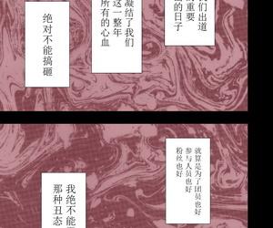 Crimson Idol Kyousei Sousa 2 ~Akutoku Shachou ni Ayatsurareta Shojo Idol~ Chinese 不可视汉化 Digital - part 4