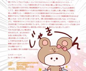 Ukatsu de wa Nai noukatu- Minase Kuru Shinymas Haramase Shuukai Play 5 -Noctchill Saimin Choukyou Hen- Be transferred to iDOLM@STER: Shiny Colors Digital