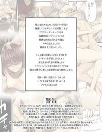 Dokutoku no M Denchi Koukyuu Shoufu no Baikoku Maso-ka Choukyou~Ryoudo Bunkatu Hen~