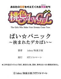 inkey- Izumi Banya Pai☆Panic ~Hasamareta Dekapai~ 4-7 - part 3