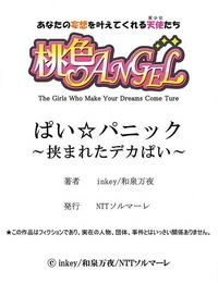 inkey- Izumi Banya Pai☆Panic ~Hasamareta Dekapai~ 4-7 - part 4