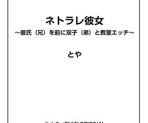 Toya Netorare Kanojo -Kareshi Ani o Mae ni Futago Otouto to Kyoushitsu Ecchi- Vol.01 - part 3