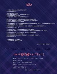 C94 Rubi-sama wo Agameru Kai Rubi-sama Kore ga Kaseifu Nandesuka?! Chinese 绅士仓库汉化 Decensored