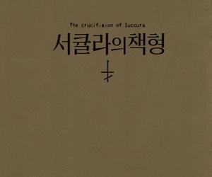 C90 70 Nenshiki Yuukyuu Kikan Ohagi-san Succura no Takkei - The crucifixion of Succura - 서큘라의 책형 Bloodborne Korean Team Edge