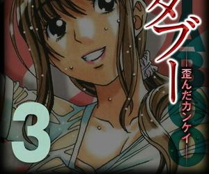 Yamada Tarou Kamei TABOO -Yuganda Kankei- 3 - part 2