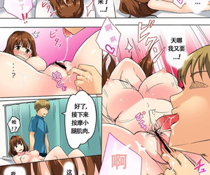 Wakamatsu Kareshi no Tonari de Icchatta!? Onsen Ryokan no Netorare Massage! Chinese v.v.t.m汉化组 - part 2