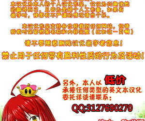 laliberte Speck Chinese 流木个人汉化 - fastening 2