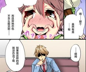 MC Ore bantam Shiranai Kanojo. Shojo bantam Ero Mangaka ga Micchaku Shuzai de Onna ni Mezameta HanashiChinese【不可视汉化】