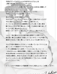 ray-raw Nobuhiro Datte Oniichan ga Daisuki nanda mon!! - 그치만 오빠를 사랑하는걸!! Korean