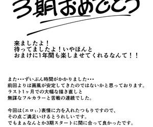 Tree ga Muttsu Mutuki Shin Senkou Yuugi II Rather playboy Art Online Chinese 不咕鸟汉化组 - fidelity 2
