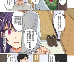 Muchakai Mucha Chizuru-chan Kaihatsu Nikki ~Ochita Moto Junjou Yuutousei wa- Chuunen Kyoushi bantam Mesuinu Onaho~ Chinese 零星汉化组 - part 4