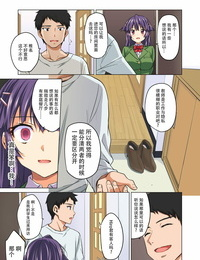 Muchakai Mucha Chizuru-chan Kaihatsu Nikki ~Ochita Moto Junjou Yuutousei wa- Chuunen Kyoushi no Mesuinu Onaho~ Chinese 零星汉化组 - part 4