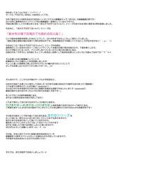 PASTEL WING Kisaragi-MIC Colorful Marina Parfait -Chibi & JK Marina Hon Soushuuhen 2- - part 5