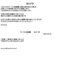 Akatsuki Souken Shachou no Musuko to Tsuma - part 2