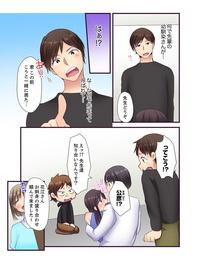 Karuto Ecchi shita koto naidesho? Geneki Joshidaisei Nanae kou wa Shojo de Kannou Shousetsuka! ? Kanzenban - part 6