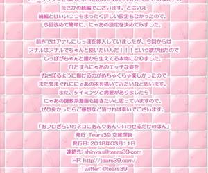 SC2018 Swallow whole Tears39 Sorai Shinya Ofuro Girai not much Neko ni An An Iwaseru dake not much Hon English