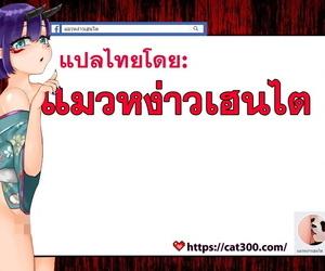 Minamoto Off Shot! Oshigoto COMIC ExE 27 Thai ภาษาไทย แมวหง่าวเฮนไต Digital