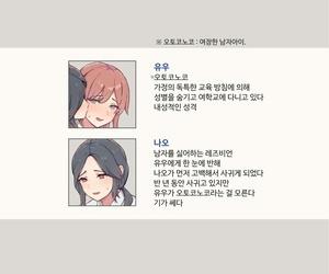 Ehohinya Ehohin Watashi no Kanojo wa Otokonoko - 내 여친은 오토코노코 Korean
