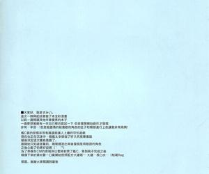 C85 liken Sumii Shimakaze-chan on touching Teitoku not much Himitsu not much Yasen Kantai Gathering -KanColle- Chinese 無邪気漢化組