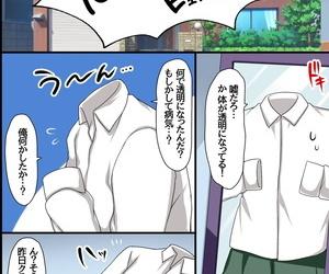 execio konecha Sonzaikan Zero spoonful Jimidanshi ga Toumei Ningen ni Nacchattara Ijimekkotachi ni Yarikaesu Shika Nai!