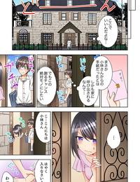Mogu Jugyouchuu ni Nakaiki Seikaihatsu! Ecchi na Omocha de Ika sete mita. Kanzenban - part 2