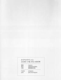 C95 MIGNON WORKS mignon Onaka Zukushi 1+2 - 오나카즈쿠시 1+2 Love Live! Sunshine!! Korean