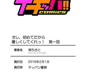 Minami Chisato Ore- Hajimete dakara Yasashiku Shite Kure! Ch. 1 English hardcase8translates