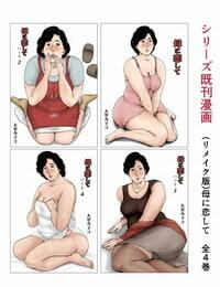 Oozora Kaiko Kaiko Haha ni Koishite Tokubetsu Hen -Wagaya no Kyuuka no Sugoshita Kata- - part 4