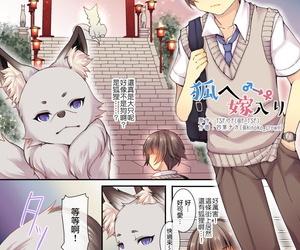TSFのF 四葉チカ 狐へ♂→♀嫁入り Chinese 瑞树汉化组