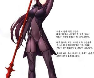 C93 Chural-an Naturalton FGO spoonful Ashibon 6 - FGO의 발 책 6 Fate/Grand Feign Korean