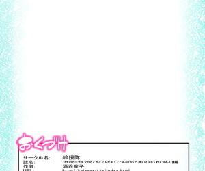 Kaientai Shuten Douji Uchi no Kaa-chan no Doko ga Iinda yo!? Konna Babaa- Hoshikerya Kurete Yaru Ze www Kouhen Chinese 不咕鸟汉化组 Digital - part 3