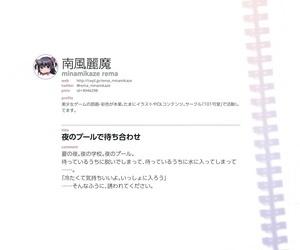 Tsukuru doll-sized Mori Kabushikigaisha Unalike Abandoned -Himitsu x Houkago- - part 2
